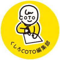 くしろCOTO編集部